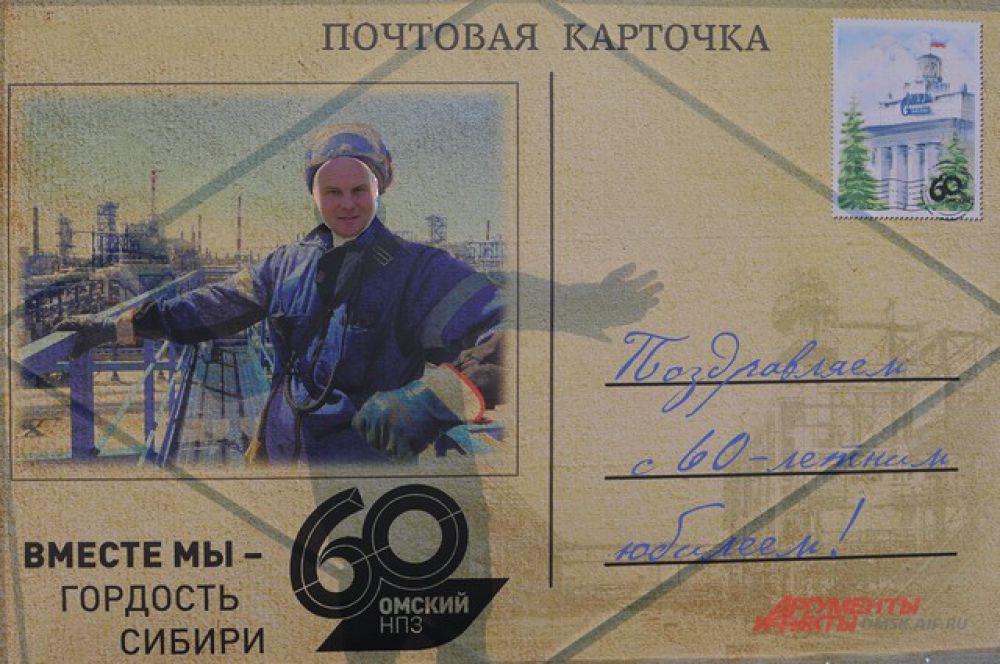 60-летие Омского нефтезавода.