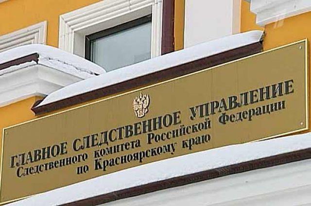 ГСУ СК по Красноярскому краю.