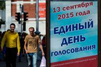 Очередные выборы, скорее всего, неудивят граждан множеством сюрпризов.