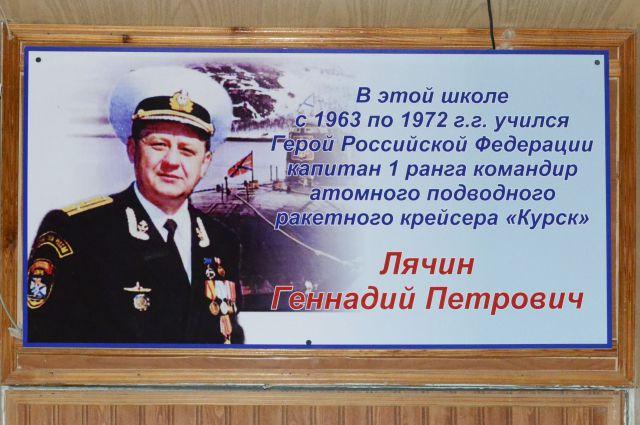 герой россии капитан подводной лодки курск ответ