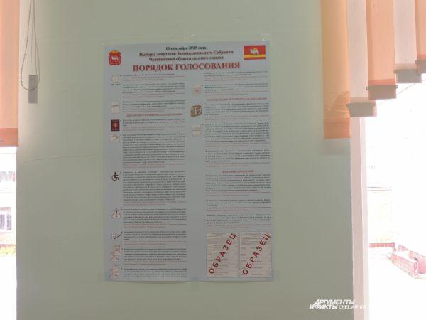 Многочисленные стенды рассказывают, как правильно заполнять листки для голосований.