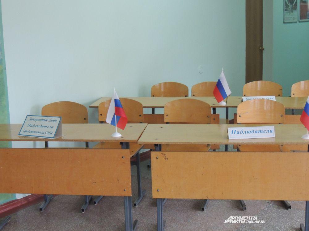 Для наблюдателей и СМИ - отдельные места на избирательном участке.