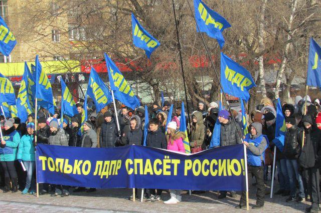Активисты ЛДПР.