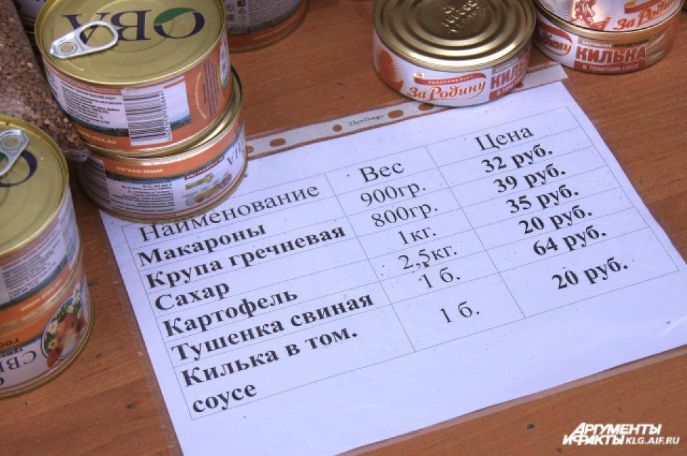 Цены на продукты - чуть ниже, чем в магазинах. Несмотря на это, товар буквально сметали с прилавков.