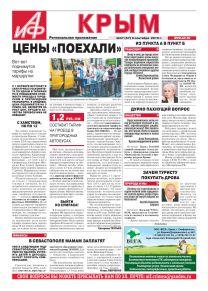 АиФ-Крым №37