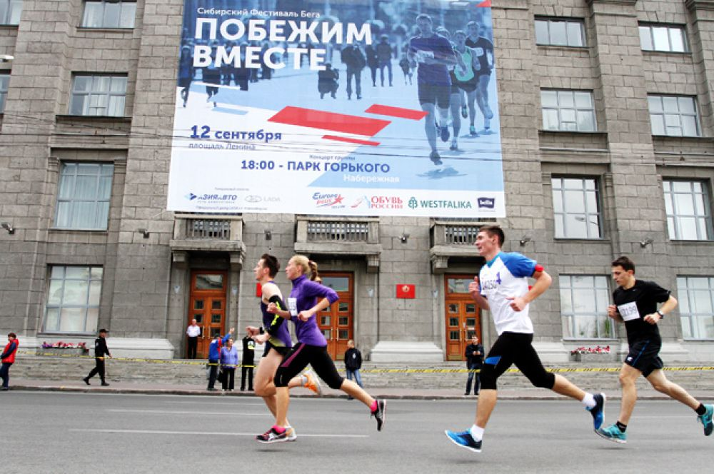 Фестиваль бега - день всеобщего городского движения.