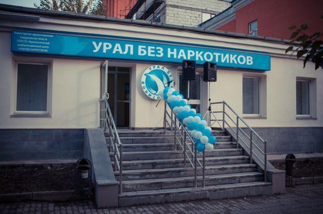 В центре «Урал без наркотиков» проводили выпускников