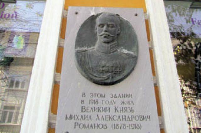 Людмила Синкевич считает, что экспозицию логично разместить поблизости от здания по ул. Сибирская, 5, где в 1918 г. прожил свои последние дни Михаил Романов.