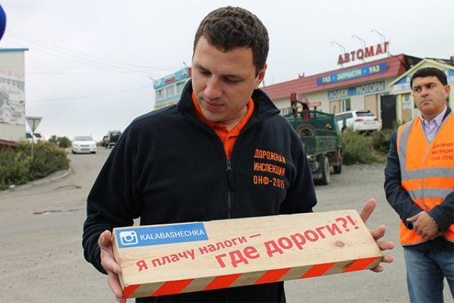 Активисты проверили дороги «калабашечкой».