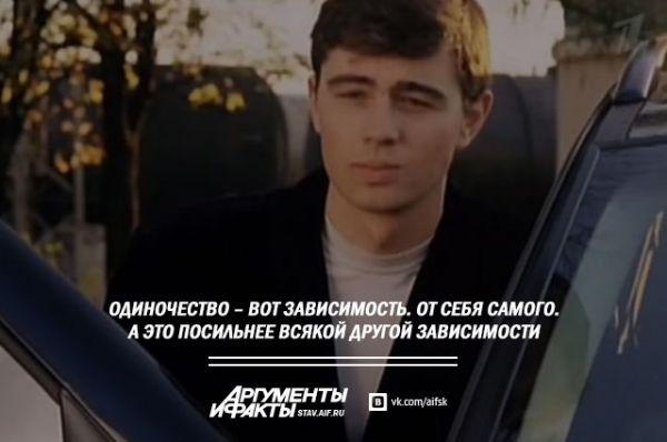 Бодров цитаты про любовь имена актеров из гарри поттера на русском