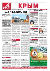 АиФ-Крым №38