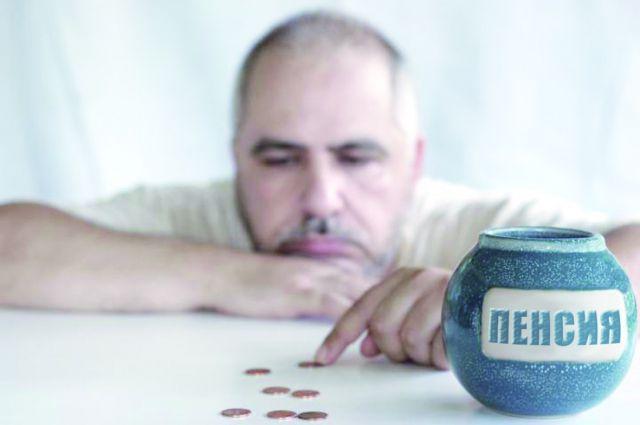 Омичи задумываются о размере будущей пенсии.