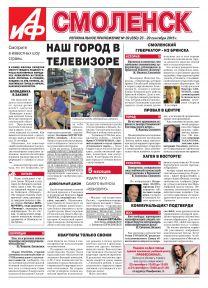 Аргументы и Факты-Смоленск №39