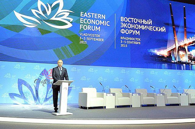 Президент России выступил на Восточном экономическом форуме.