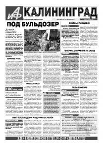 «Аиф-Калининград» № 39