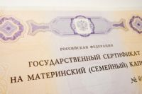 Сертификат на маткапитал.