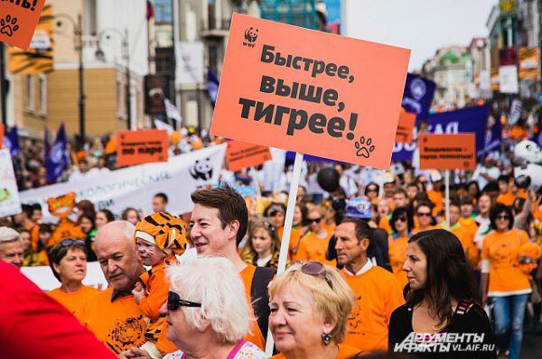 Лозунги на празднике тоже были тигриные.