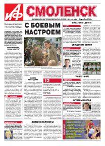 Аргументы и Факты-Смоленск №40