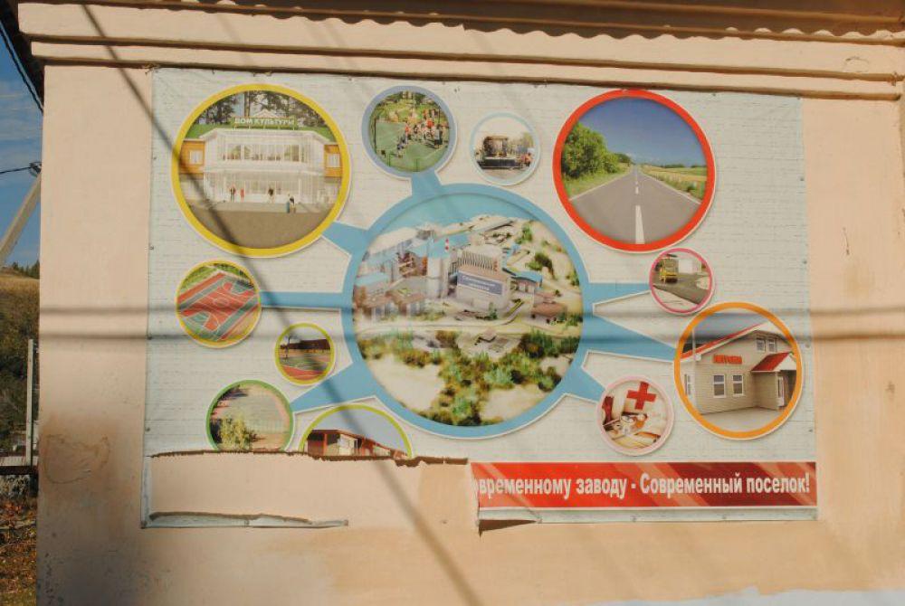 От жизнерадостного плаката оторван самый интересный кусок - с фасадами будущих домов.