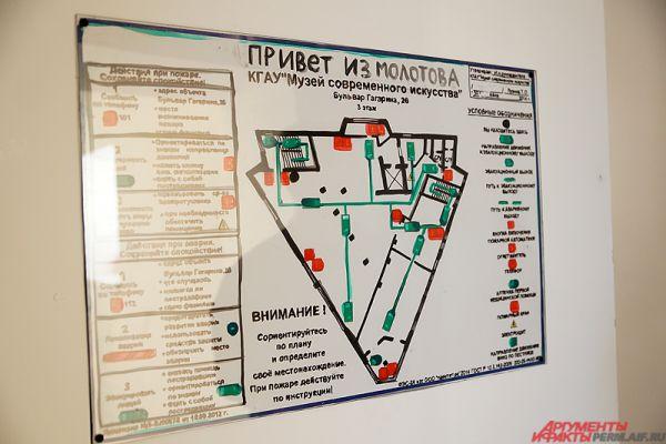 План пожарной безопасности, оформленный испанским мастером.