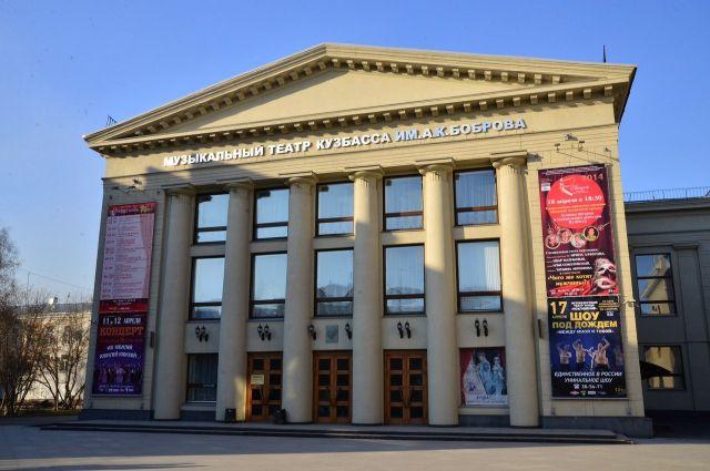 Музыкальный театр Кузбасса им. А.Боброва в г. Кемерово.