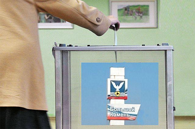 Будут ли выборы в Большом Камне прозрачными?