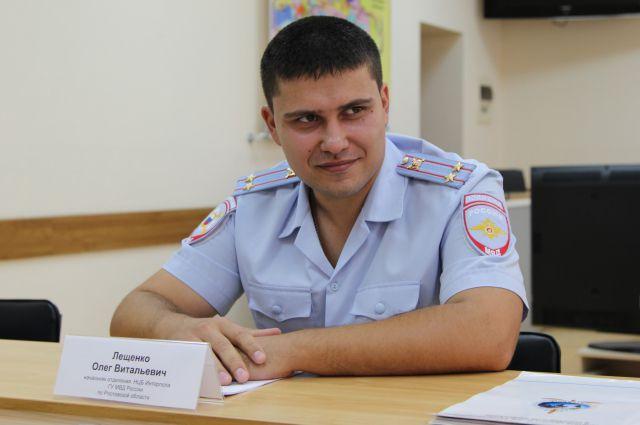 Подполковник Олег Лещенко возглавляет Донское отделение международной полиции с 2014 года