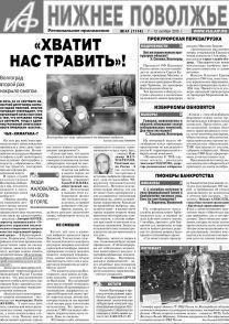 АиФ-Нижнее Поволжье №41