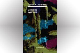 Светлана Алексиевич. Цинковые мальчики (2013) Издательство «Время»