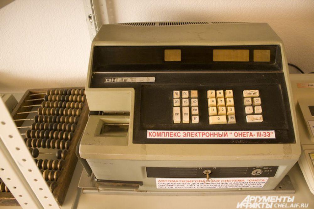 """Автоматизированный комплекс """"Онего"""". Предназначен для учета, контроля переводов и других почтово-кассовых операций в отделениях связи."""