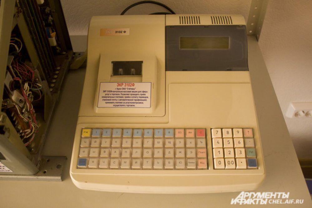 Контрольно-кассовая машина, которая позволяет принимать коммунальные платежи, денежные переводы.