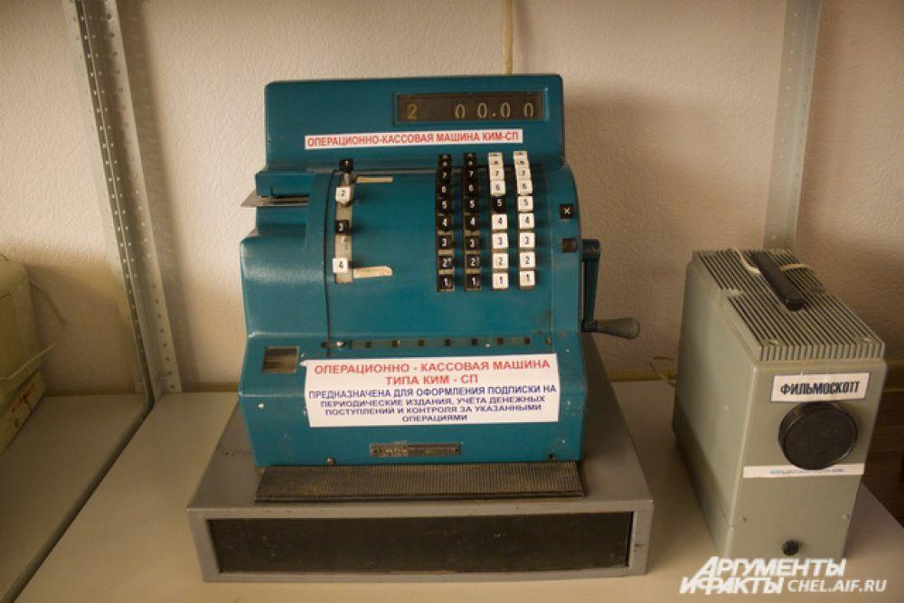 Операционно-кассовая машина КИМ-СП, использовалась для оформления подписки на газеты, журналы.