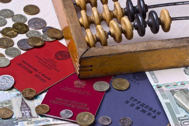 Документы для начисления пенсии в рф