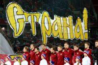 Игроки сборной России во время исполнения гимна России.