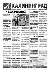 «Аиф-Калининград» № 42