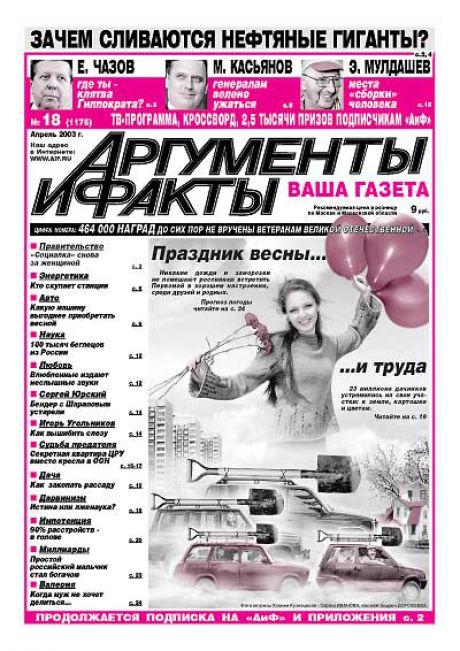 Смс-знакомства В Газете Еженедельник Последний Выпуск