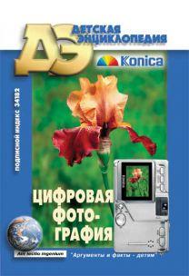 Цифровая фотография