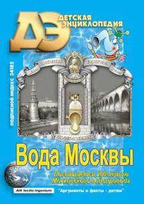 Вода Москвы. Посвящается 200-летию Московского водопровода