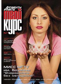 Внимание! У издания появился собственный сайт www.tvoikurs.ru!