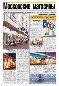 Тема: Московские магазины