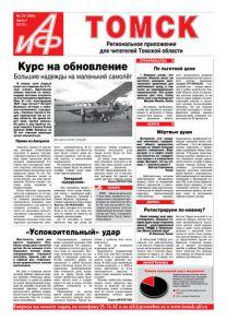 Аргументы и факты - Томск