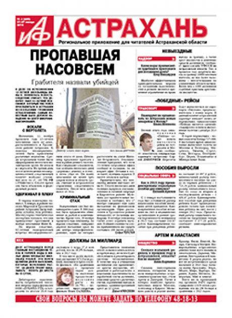 Газета вдв астрахань объявления о знакомствах