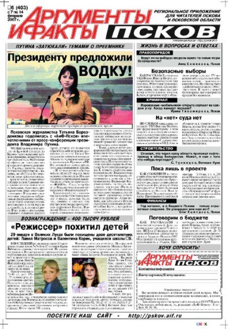 Выпуск последний еженедельник в смс-знакомства газете