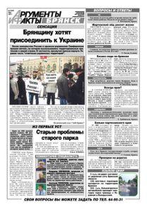 Брянщину хотят присоединить к Украине