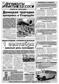 Донецкая трагедия  аукнулась в Стародубе