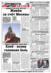 Живём за счёт Москвы