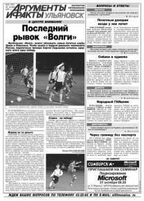 АиФ-Ульяновск