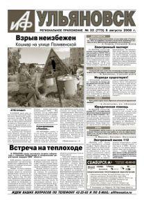 АиФ Ульяновск