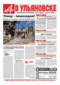 АиФ в Ульяновске