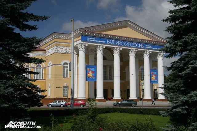 Драмтеатр Калининграда.